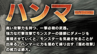 05552-monster_hunter_thumbnail