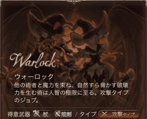 ウォーロック画像1